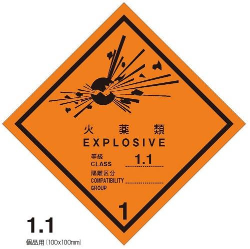 等級1.1 火薬類 標札(個品用)