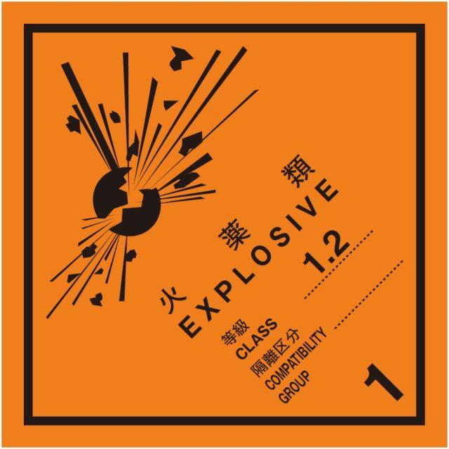 等級1.2 火薬類 標識(コンテナ用)