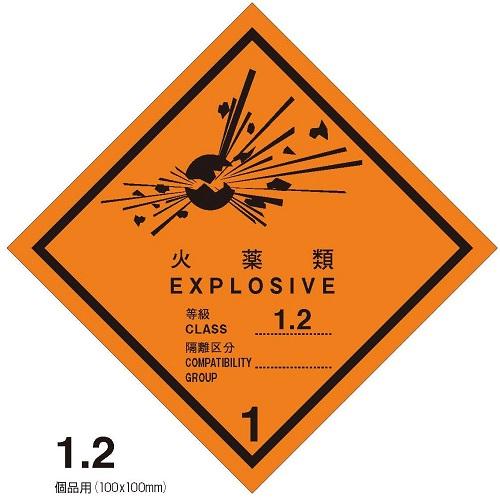 等級1.2 火薬類 標札(個品用)