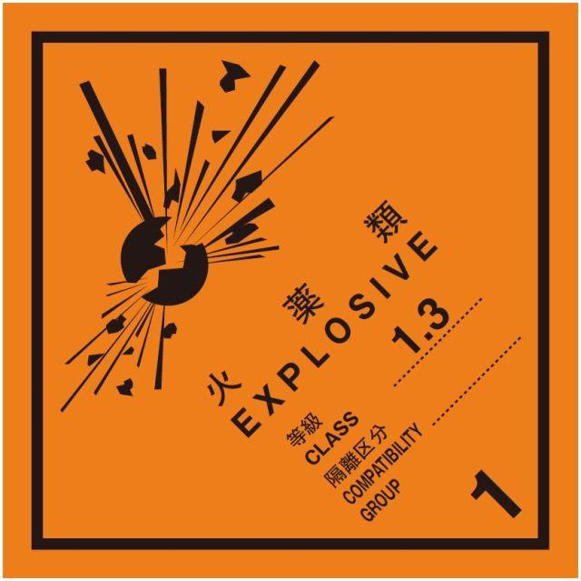 等級1.3 火薬類 標識(コンテナ用)
