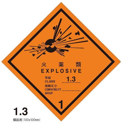 等級1.3 火薬類 標札(個品用)
