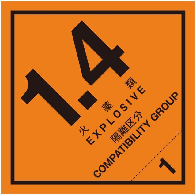 等級1.4 火薬類 標識(コンテナ用)