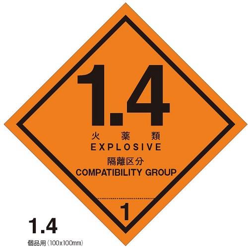 等級1.4 火薬類 標札(個品用)