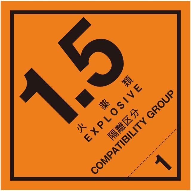 等級1.5 火薬類 標識(コンテナ用)