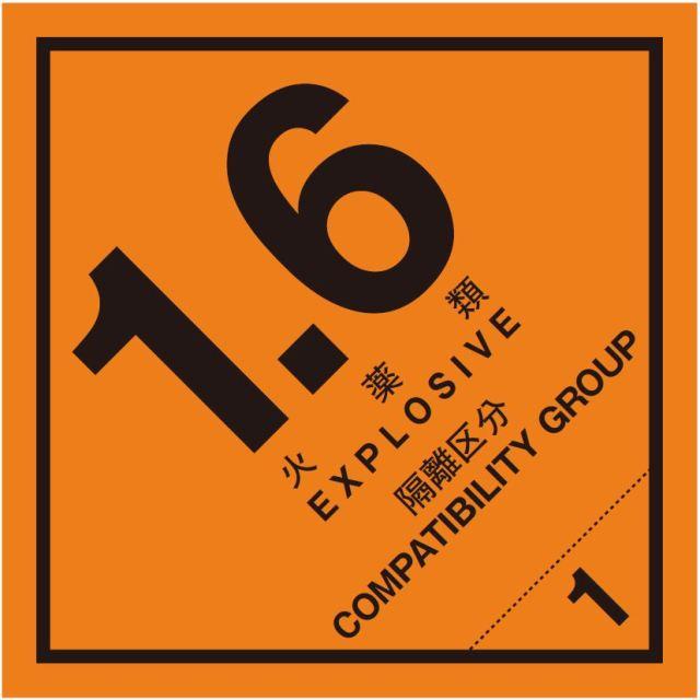 等級1.6 火薬類 標識(コンテナ用)