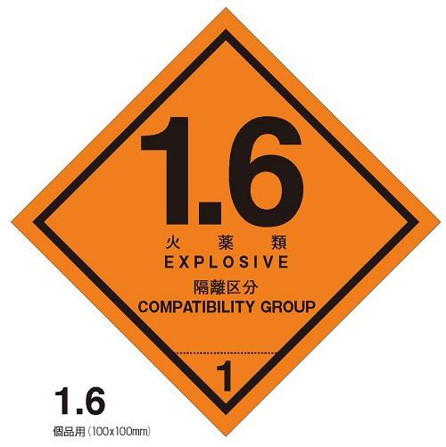等級1.6 火薬類 標札(個品用)