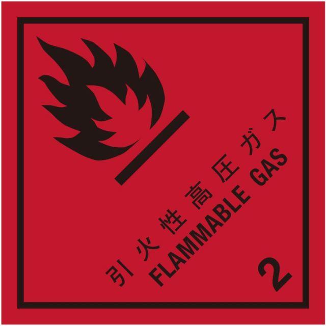 等級2.1 引火性高圧ガス 標識(コンテナ用)