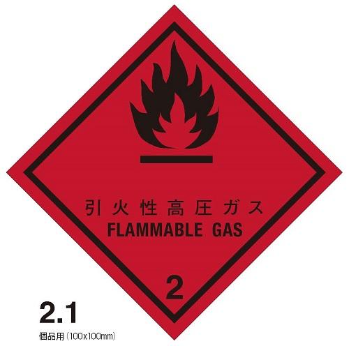 等級2.1 引火性高圧ガス 標札(個品用)