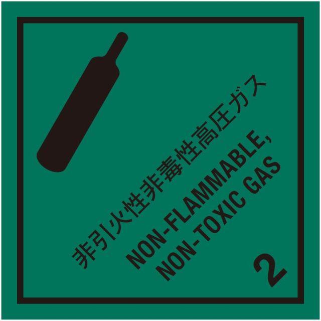 等級2.2 非引火性非毒性高圧ガス 標識(コンテナ用)