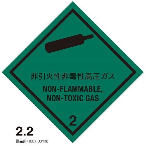 等級2.2 非引火性非毒性高圧ガス 標札(個品用)
