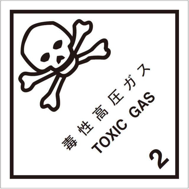等級2.3 毒性高圧ガス 標識(コンテナ用)