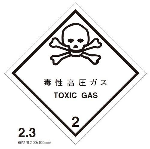 等級2.3 毒性高圧ガス 標札(個品用)