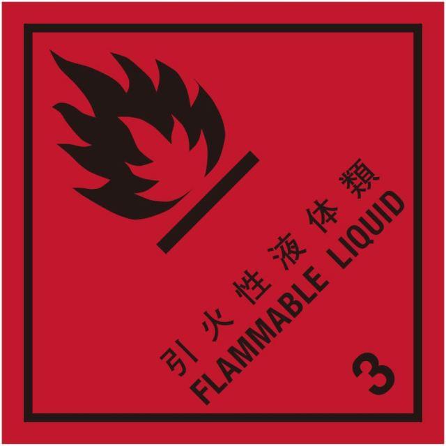 等級3 引火性液体類 標識(コンテナ用)