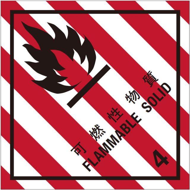 等級4.1 可燃性物質 標識(コンテナ用)