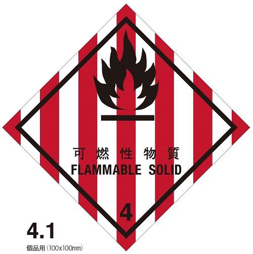 等級4.1 可燃性物質 標札(個品用)