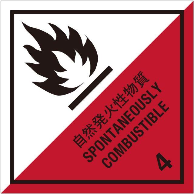 等級4.2 自然発火性物質 標識(コンテナ用)