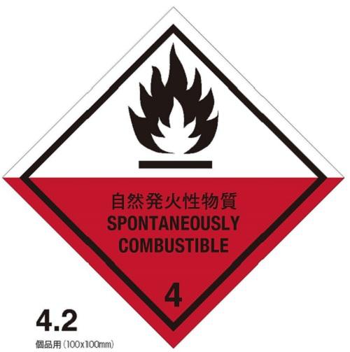 等級4.2 自然発火性物質 標札(個品用)