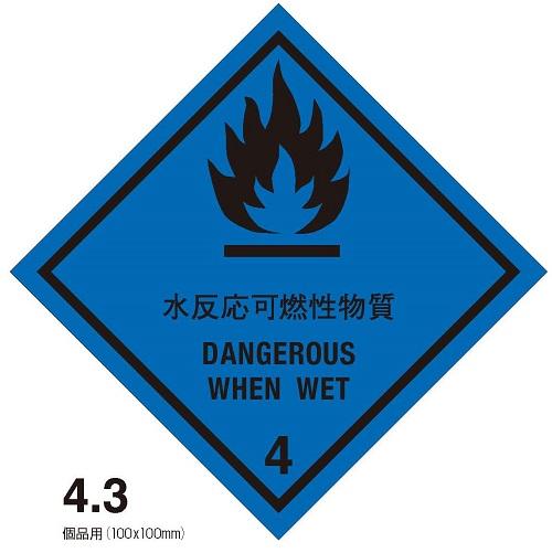 等級4.3 水反応可燃性物質 標札(個品用)
