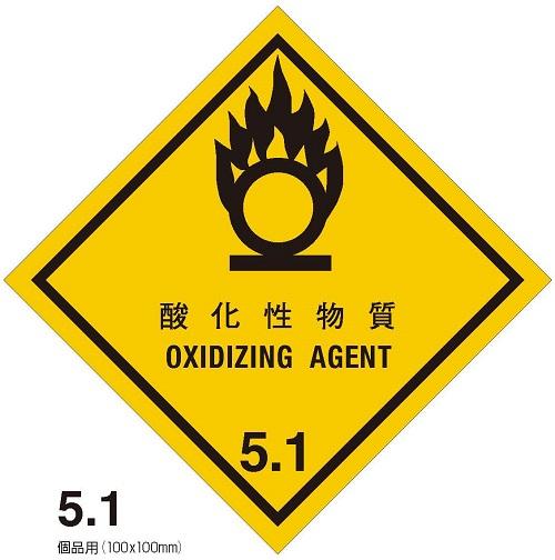 等級5.1 酸化性物質 標札(個品用)