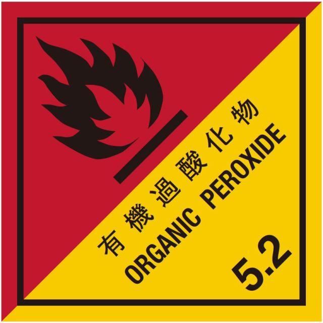 等級5.2 有機過酸化物 標識(コンテナ用)