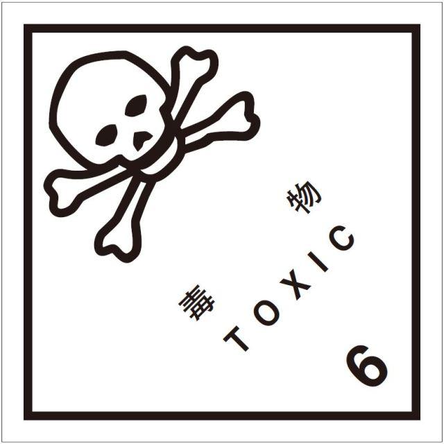 等級6.1 毒物 標識(コンテナ用)100枚