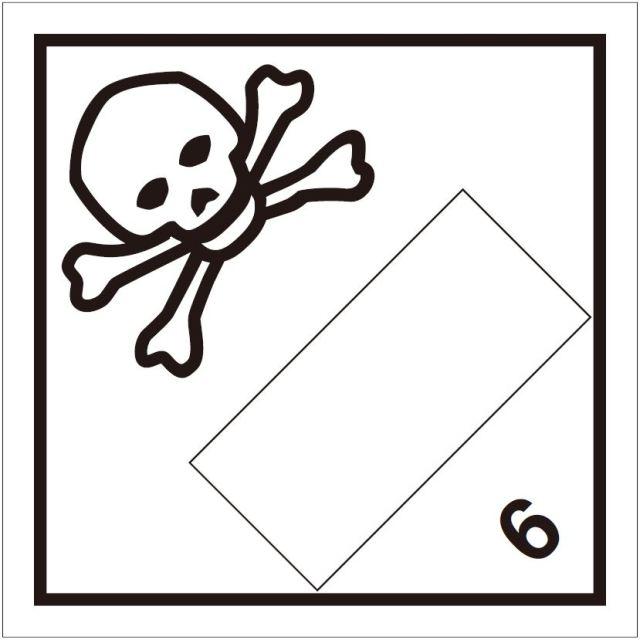 等級6.1 毒物 標識(コンテナ・国連番号表示用)100枚〔印字代別〕
