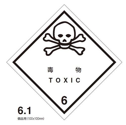 等級6.1 毒物 標札(個品用)