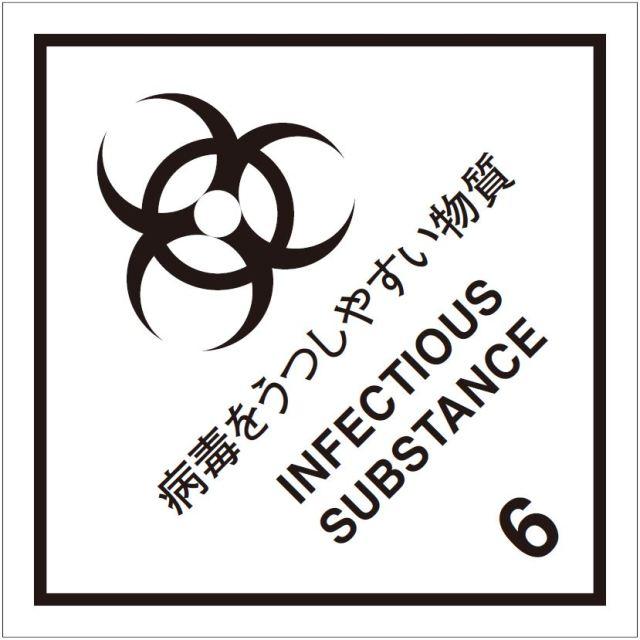等級6.2 病毒をうつしやすい物質 標識(コンテナ用)100枚