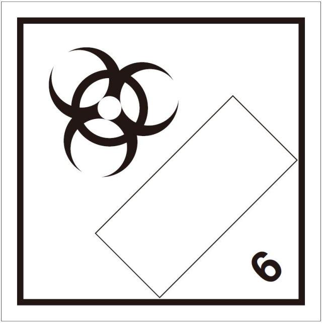 等級6.2 病毒をうつしやすい物質標識(コンテナ国連番号表示用)100枚〔印字代別〕