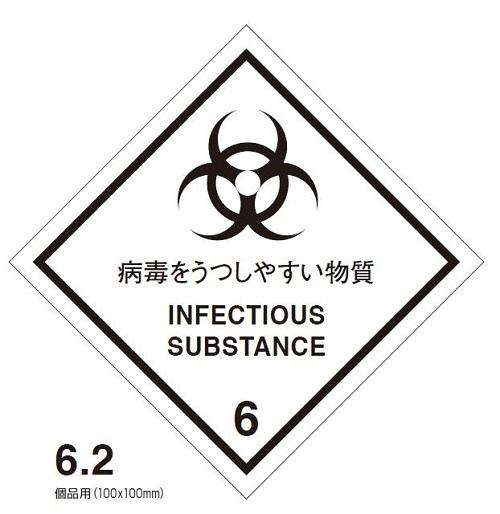 等級6.2 病毒をうつしやすい物質 標札(個品用)100枚