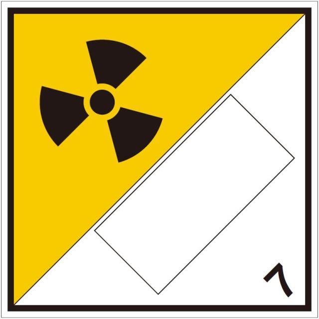 等級7 放射性物質 標識(コンテナ・国連番号表示用)〔印字代別〕