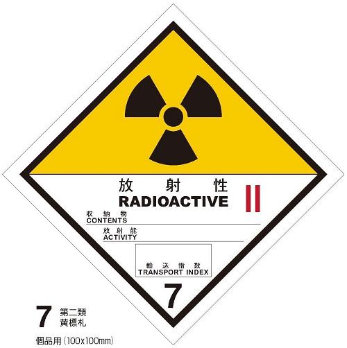 等級7 放射性物質 第二類黄標札