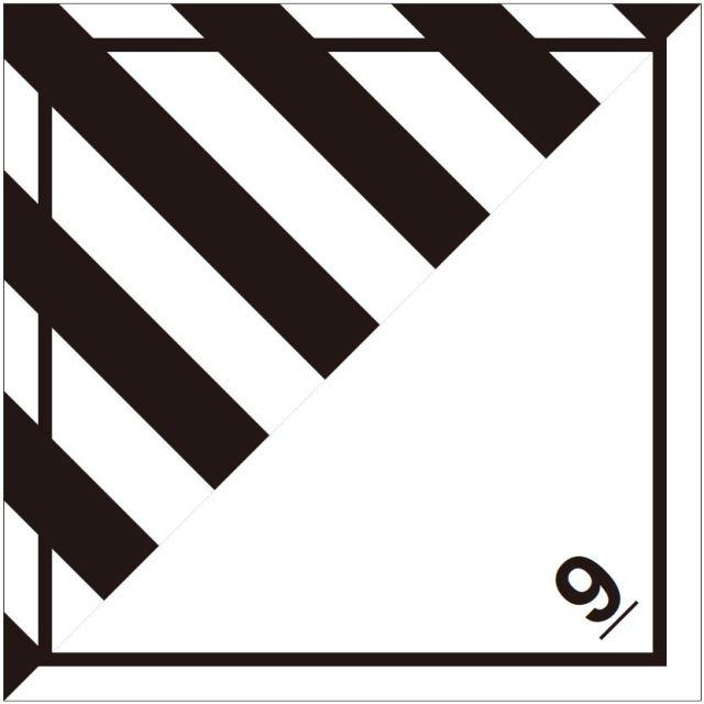 等級9 有害性物質 標識(コンテナ用)
