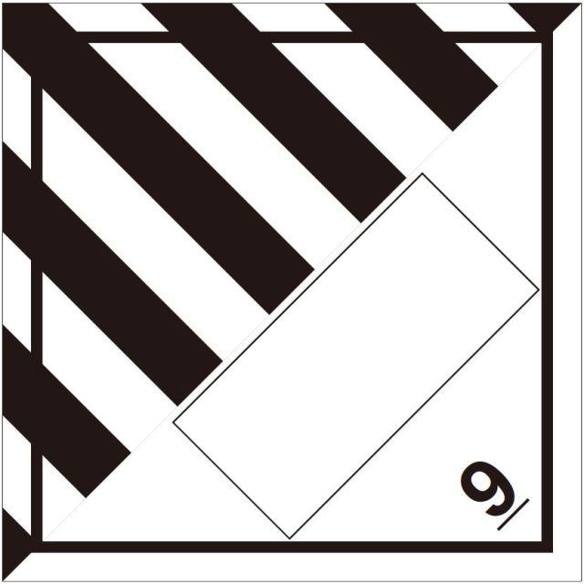等級9 有害性物質 標識(コンテナ・国連番号表示用)〔印字代別〕