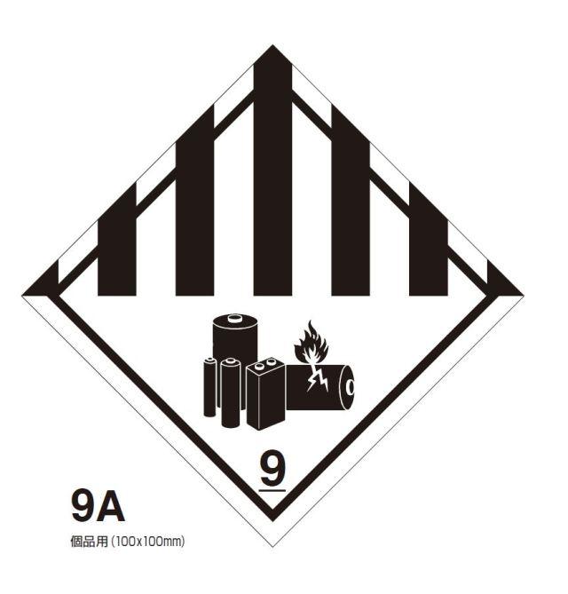 等級9 有害性物質・リチウム電池用 標札(個品用)