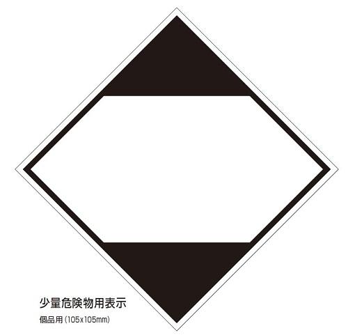 第4号様式 少量危険物用表示(個品用)105x105mm