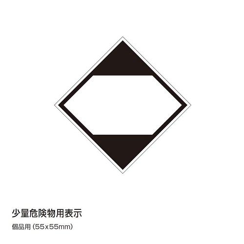 第4号様式 少量危険物用表示(個品用)55x55mm