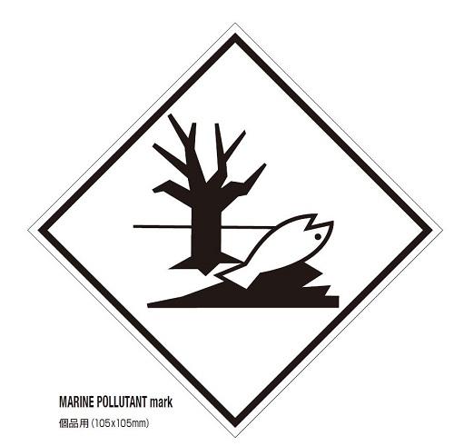 海洋汚染マーク 標札(個品用)