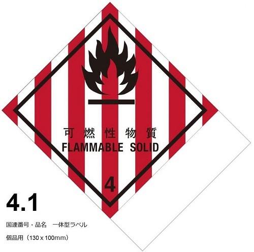 等級4.1 可燃性物質 国連番号・品名 一体型ラベル(個品用)〔印字代込〕