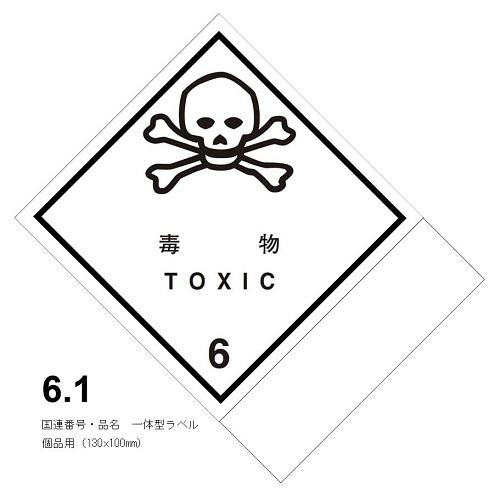 等級6.1 毒物 国連番号・品名 一体型ラベル(個品用)100枚〔印字代込〕