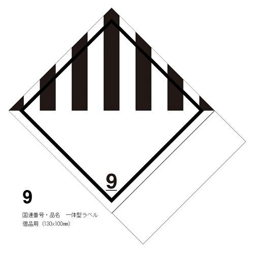 等級9 有害性物質 国連番号・品名 一体型ラベル(個品用)〔印字代込〕