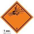 副次危険性等級1 火薬類 副標札(個品用)