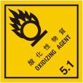 等級5.1 酸化性物質 標識(コンテナ用)