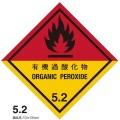 等級5.2 有機過酸化物 標札(個品用)