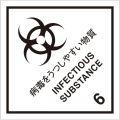 等級6.2 病毒をうつしやすい物質 標識(コンテナ用)