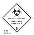 等級6.2 病毒をうつしやすい物質 標札(個品用)