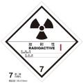 等級7 放射性物質 第一類白標札