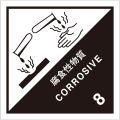 等級8 腐食性物質 標識(コンテナ用)