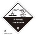 等級8 腐食性物質 標札(個品用)