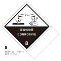 等級8 腐食性物質 国連番号・品名 一体型ラベル(個品用)